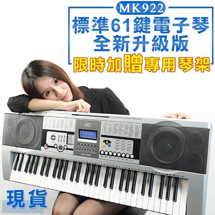 【嘟嘟牛奶糖】最暢銷的電子琴 買1送12+專用琴架 MK922 61鍵專業電子琴 初學電子琴 現貨+預購