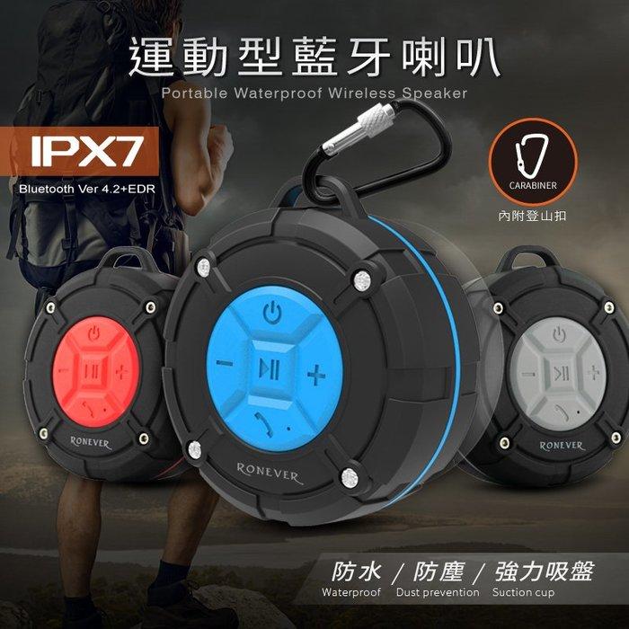 免運優惠 RONEVER運動型隨身防水藍芽喇叭 MAP120  免持接聽功能 適合登山、露營、單車、戶外活動、沙灘遊憩