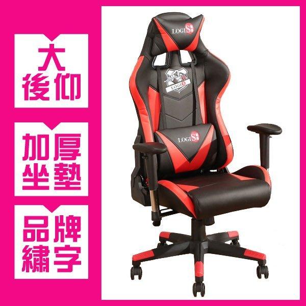 LOGIS*電腦椅 紅黑色嶄新力作電競椅 賽車椅 超跑椅 辦公椅 繡字 書桌椅【DIY-2018】