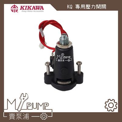 【MY.PUMP 賣泵浦】壓力開關  KQ200 KQ200N KQ200NE  專用 加壓機 加壓馬達