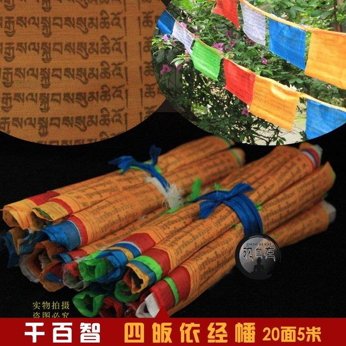 聚吉小屋 #四皈依 觀自在佛教用品經幡經旗風馬旗祈福天馬旗低價 20面5米