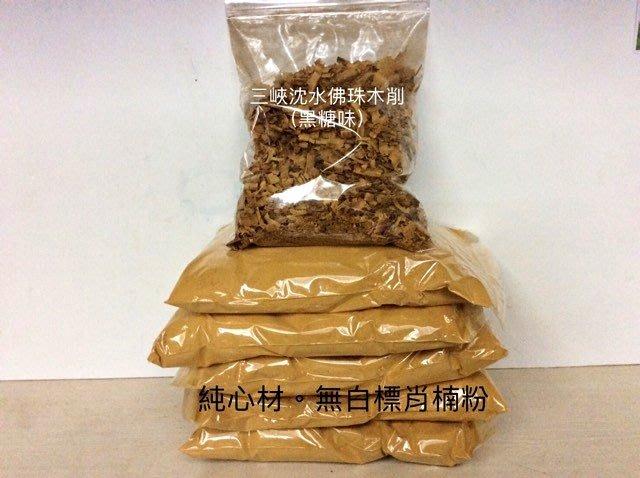 (茶陶音刀)~台灣肖楠粉~全心材無白標香氣純.重油顏色深.由於需供應長期支持的好友.品質高產量極微稀少恕無法整袋出售