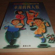 二手書【方爸爸的黃金屋】《永遠的四人幫》苦苓著|晨星出版L54