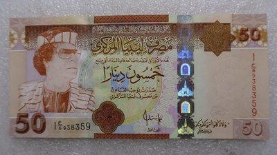 生活品質館 卡扎菲纸币 利比亚50第纳尔 有软折 收藏 纪念 送礼