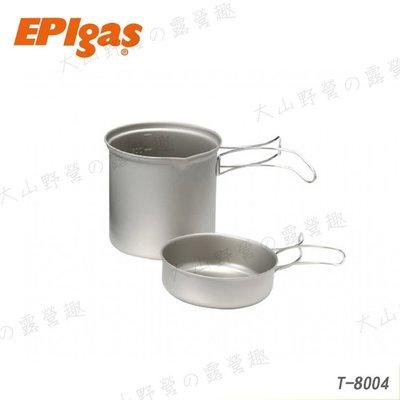 【大山野營】EPIgas T-8004 冒險炊具套組 超輕 鈦鍋 1人鍋 一人鍋 單人鍋 鈦金屬鍋具 鈦合金鍋具