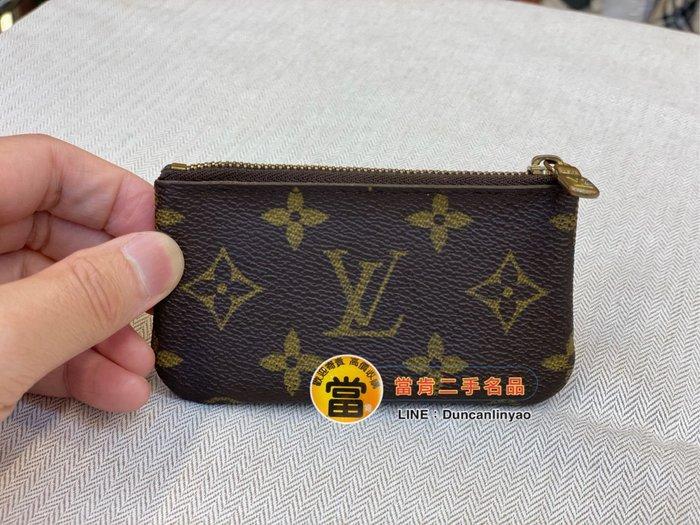 《當肯二手名品》LV 老花 拉鍊 零錢包 鑰匙包 ㊣