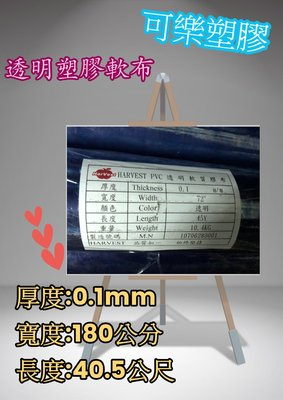 透明軟質膠布 透明布 PVC透明膠布 厚0.1mm 防塵布 防水布 防風布