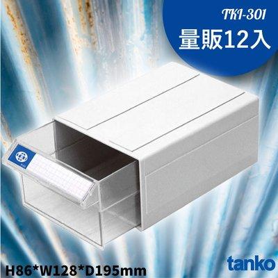任意組合 (量販12入) 天鋼 TKI-301 萬用組合箱 (工廠/零件/五金/收納/零件櫃/分類盒/整理盒/耐衝擊)