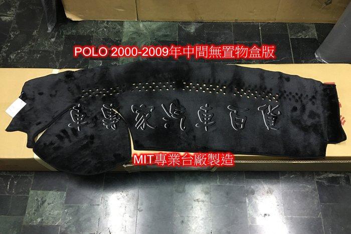 2000-2009年 POLO 無置物盒版 專用 黑色長毛 避光墊 儀表墊 遮陽墊 隔熱墊 遮光墊 MIT台製 無毒無味