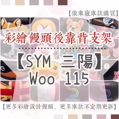 SYM 三陽 WOO115 woo 115 素色 後靠背 後靠墊 後靠腰 饅頭 後靠背支架 後扶手 素色饅頭支架組 靠背
