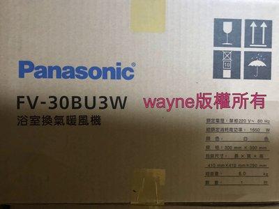 大台北市區 可貨到付款國際牌 Panasonic 無線遙控 浴室換氣暖風機 FV-30BU3R FV-30BU3W