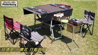 比德堡 行動廚房 野餐桌 露營桌 室內戶外兩用 全摺疊 鋁擠型鋁合金結構