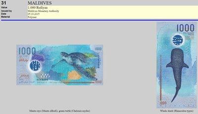 馬爾地夫Maldives 流通鈔大全套 PA26~P31 共七張