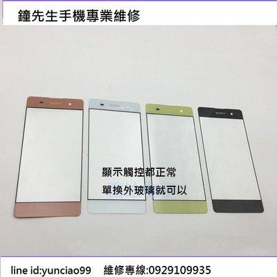 【鐘先生手機專業維修】Sony X XA xa1 xa2 XP F5121 F8132 F3115 螢幕外玻璃 破裂更換