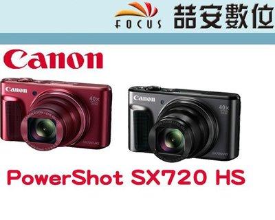 《喆安數位》Canon PowerShot SX720 HS 40倍光學變焦 公司貨繁中一年保 2