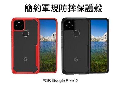 --庫米-- Google Pixel 5 簡約防摔套 減震防摔 全包設計
