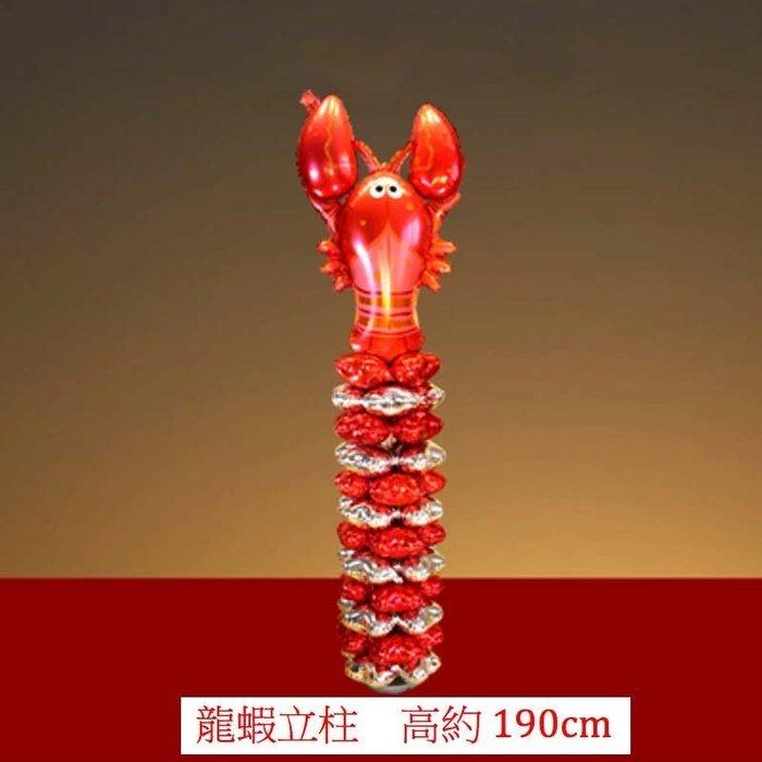 【奇滿來】DIY氣球龍蝦立柱(未充氣) 氣球柱 兒童小孩 慶生婚宴 派對裝飾 路引 快炒 海鮮餐廳 自行組裝包 BBAS