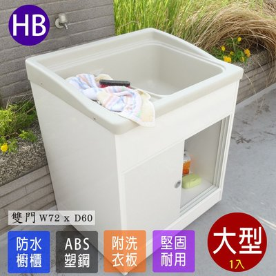 全館免運費塑鋼水槽【FS-LS007DR】日式ABS櫥櫃式大型洗衣槽(雙門)-1入 台灣製造