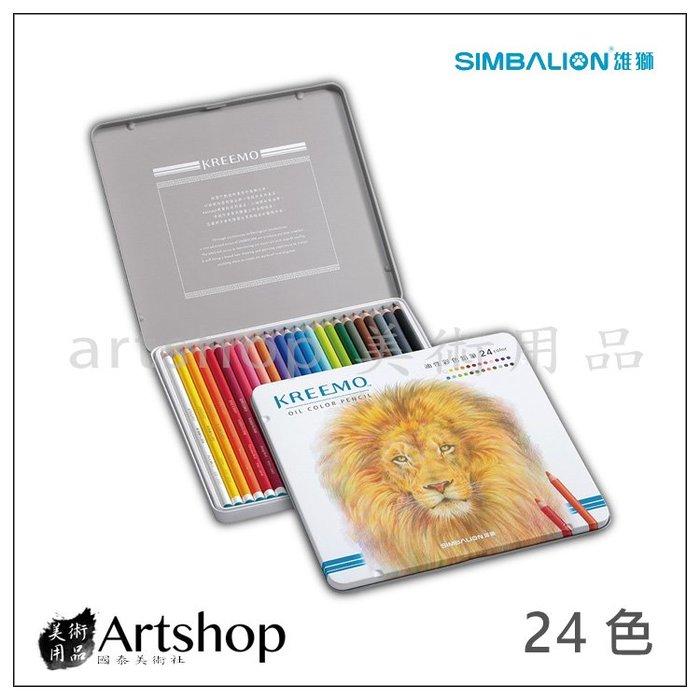 【Artshop美術用品】台灣 SIMBALION 雄獅 KREEMO 克里蒙油性彩色鉛筆 色鉛筆 24色