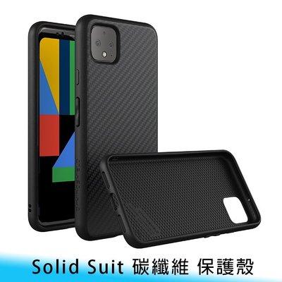 【台南/面交/免運】原廠 犀牛盾 SolidSuit Google Pixel 4/4 XL 碳纖維 保護殼 不退換貨