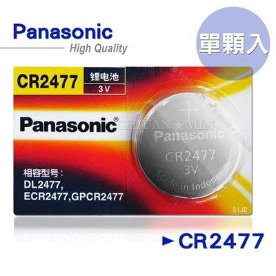 全民3C 松下 Panasonic CR2477 CR~2477 3V 鈕扣型電池 國際牌
