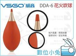 數位小兔【VSGO 威高 DDA-6 花火吹球】吹球 空氣球 吹塵球 強力吹球 相機 單眼 清潔 DDA6 鏡頭 保護鏡