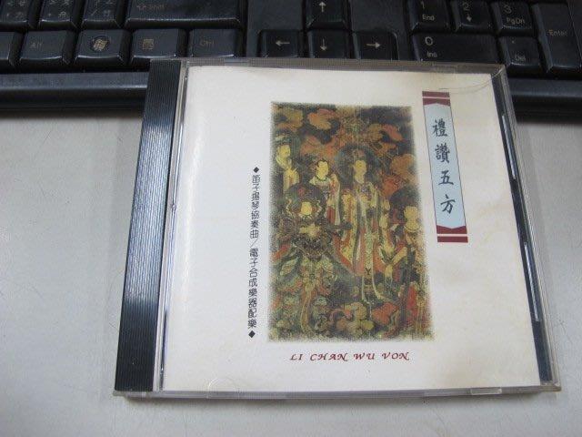 二手舖 NO.1825 CD 禮讚五方 3 笛子揚琴協奏曲 讚七聖 藥師寶懺活菩薩
