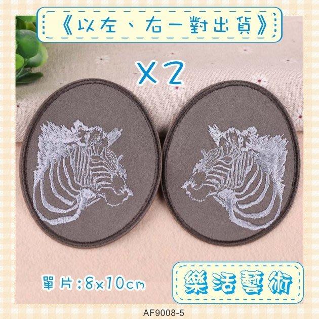 樂活藝術「燙貼布」 ~ 灰色斑馬 灰色绒布 橢圓補丁貼 肘貼《以左、右一對出貨》《有背膠》【現貨】【AF9008-5】