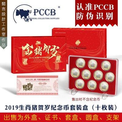#硬幣收藏盒#郵票收藏冊#豬年紀念幣保護盒2019生肖紀念幣套盒十枚裝紅色錢幣收藏盒硬幣盒(滿200元以上發貨