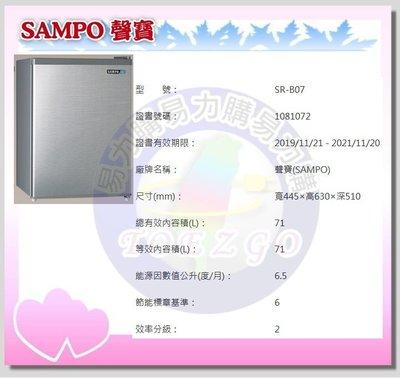 【易力購】SAMPO 聲寶 單門冰箱 SR-B07《71公升》全省運送