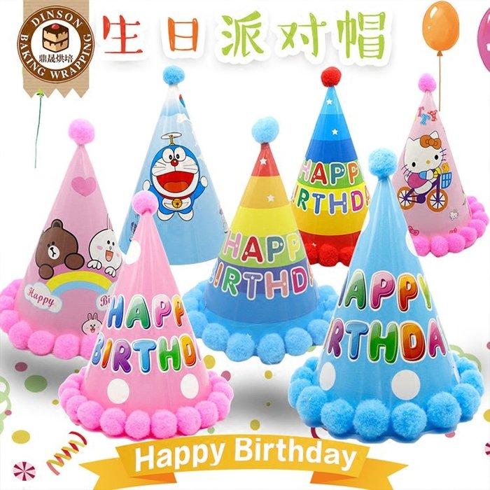 【柑仔舖】派對氣球 當日發貨 生日帽 派對帽 隨機出貨 耶誕跨年 社團活動 另售 生日氣球 派對氣球 耶誕氣球 求婚氣球