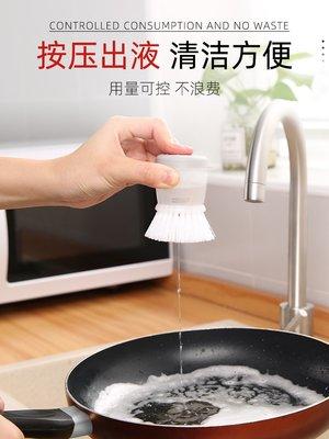 【berry_lin107營業中】加液洗碗刷清潔球涮刷鍋神器廚房洗鍋小刷子鍋刷的專用工具不粘油 新竹縣