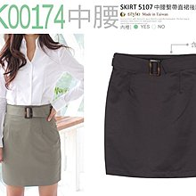 【SK00174】☆ O-style ☆ 中腰 OL繋帶直裙日韓流行通勤款-MIT