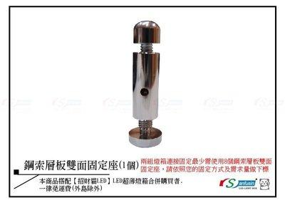 【招財貓LED】無框(水晶)超薄燈箱專用- 鋼索層板雙面固定座(1個)