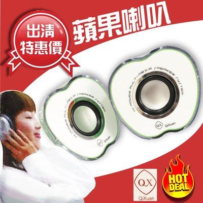 【音樂天使英才星】LB0003 蘋果喇叭   mp3喇叭 插卡音箱 MP3音箱