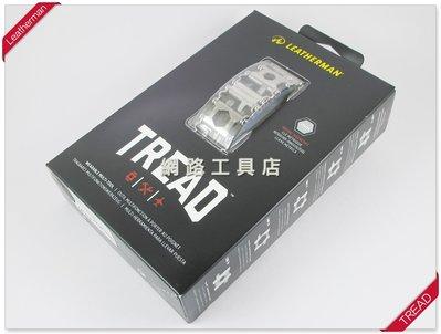 網路工具店『LEATHERMAN TREAD 工具手鍊-銀色』(型號 832327) #1