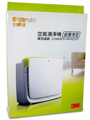 【全新含稅】3M 超優淨型空氣清淨機替換濾網 (MFAC-01F MFAC-01 ) CHIMSPD-MFAC01F