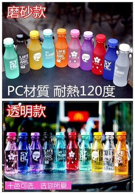 【廚房用品/杯子/禮品】PC耐熱材質摔不破 汽水瓶 550ML 隨身 水杯 水瓶 運動 水壺 星巴克 冷水壺