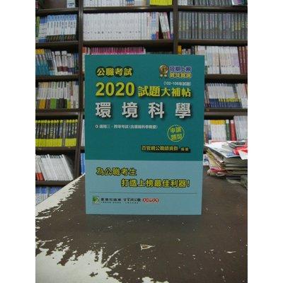 大碩出版 國家考試【2020試題大補帖環境科學申論題型(王瀚)】(2020年3月1版)