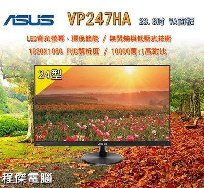 『高雄程傑電腦』ASUS 華碩 VP247HA 24型/不閃屏/低藍光/HDMI D-SUB/VA面板【實體店家】