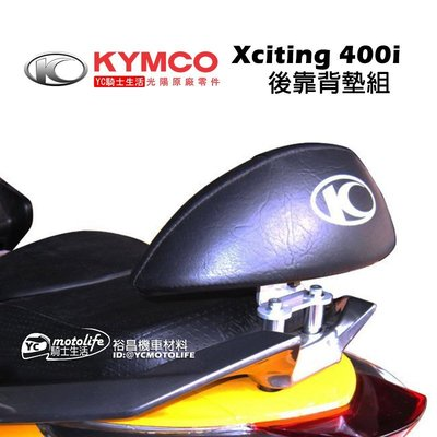 YC騎士生活_KYMCO光陽精品 刺激 Xciting 400【後靠背枕塊+支架組】後靠背 後靠墊組 光陽原廠零件