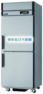 全新 瑞興 RS-076C/F 兩門節能不銹鋼冰箱 (管冷) 上冷凍下冷藏冰箱 600L 營業用冰箱