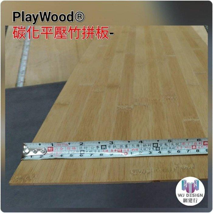 網建行® PlayWood【碳化平壓竹拼板】28*58cm【厚度2.5mm 】雷射雕刻 不易變形 耐磨耐腐蝕 現貨供應中