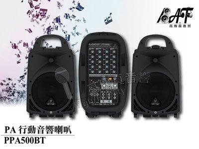 高傳真音響【耳朵牌behringer PPA500BT】PA行動音響喇叭+混音器 舞台音響設備