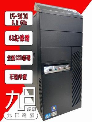 【九日專業二手電腦】全新SSD 聯想I5-3470 全新SSD三代四核心 正版序號 M82 DP雙輸出I5核心 店保