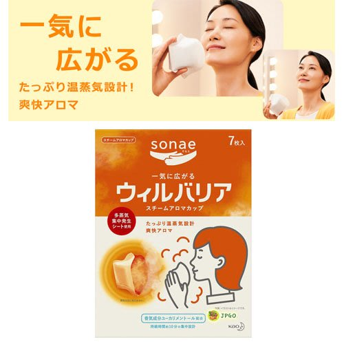 【JPGO】日本製 花王kao sonae 舒緩蒸氣手持式香薰袋 7枚入~草本桉樹#474