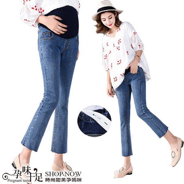 刷白喇叭褲管不修邊孕婦【腰圍可調】牛仔褲 藍【CRH074107】孕味十足 孕婦裝