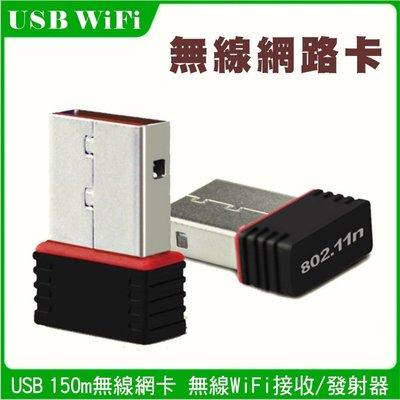 USB無線網卡 WIFI分享器/150m/AP(裸裝)