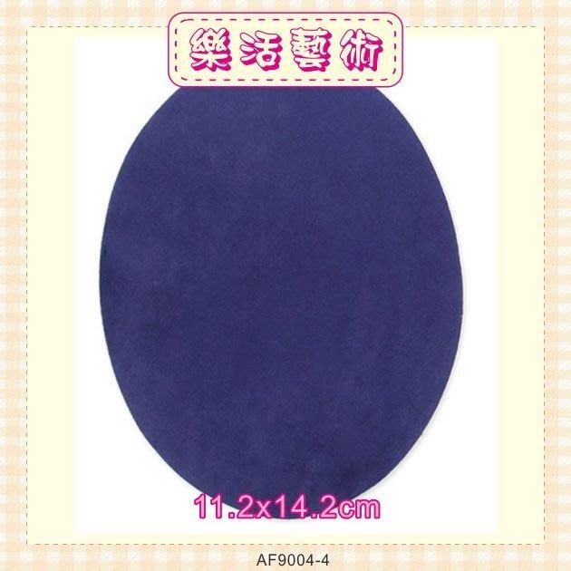 樂活藝術「燙貼布」 ~ 藍色植絨布 橢圓補丁貼 熨斗貼 袖貼 肘貼 DIY 《有背膠》【現貨】【AF9004-5】