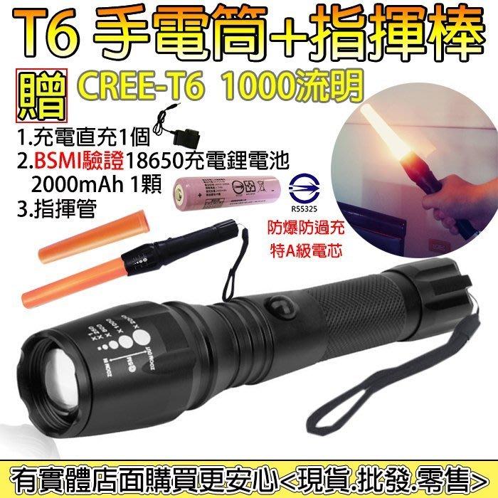 27100-102-雲蓁小屋【T6手電筒+指揮棒贈2000mAh電池+直充 】強光魚眼變焦手電筒